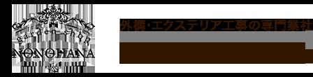 外構・エクステリア工事の専門業社NONOHANA